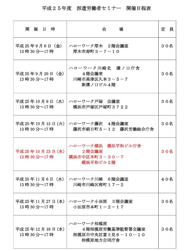 藤沢 労働 基準 監督 署